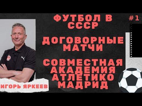 РАЗДЕВАЛКА - Тренер и экс футболист Игорь Яркеев #Интервью #ФутболСССР #Договорныематчи