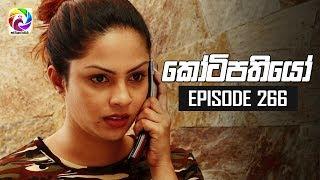 Kotipathiyo Episode 266  || කෝටිපතියෝ  | සතියේ දිනවල රාත්රී  8.30 ට . . . Thumbnail