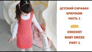 Как связать сарафан крючком для девочки (Ч.1)/How to crochet dress for baby girl (P.1)