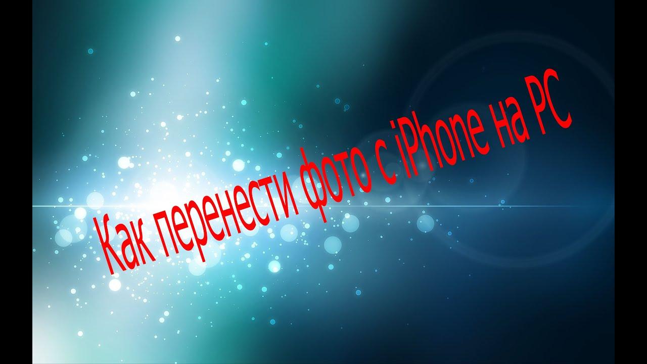 как на айфон скинуть картинки