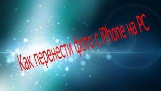 Как скинуть фото с iPhone на ПК(Ссылка:http://www.apple.com/ru/itunes/, 2015-05-12T17:44:50.000Z)