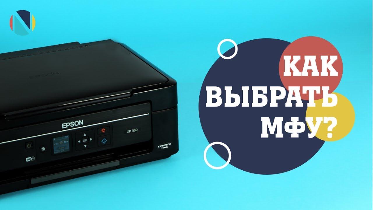 Грамотный выбор принтера для дома/офиса под бюджетную печать #1 .