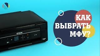 Как выбрать принтер или МФУ для дома?