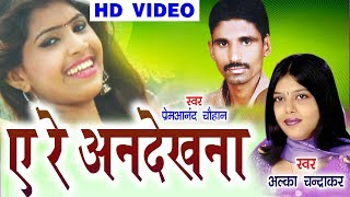 Premananad Chauhan | Alka Chandrakar | Cg Song | A Re Andekhna | Chhatttisgarhi Geet | Video 2018 |