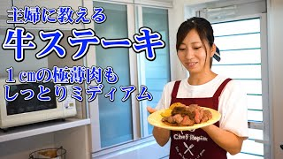 主婦に教える【極薄ステーキ】スーパーの1cmの肉を美味しく焼くコツ