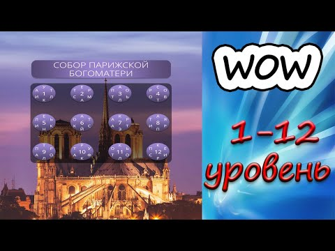 Игра WOW НОТР-ДАМ-ДЕ-ПАРИ ответы 2019