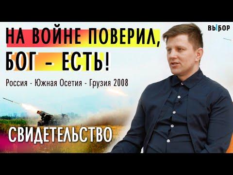 НА ВОЙНЕ ПОВЕРИЛ, ЧТО БОГ – ЕСТЬ   свидетельство Алексей Кондауров   ВЫБОР (Студия РХР)