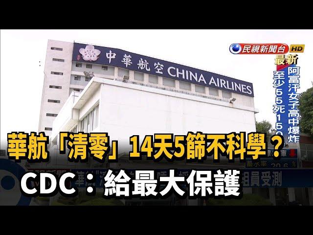 華航「清零」14天5篩不科學? CDC:給最大保護-民視台語新聞