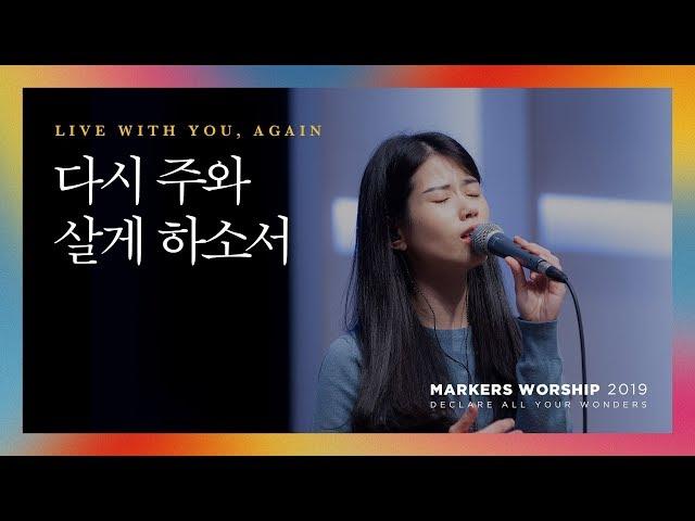 다시 주와 살게 하소서 - 마커스워십 (Official) | Live with You, again