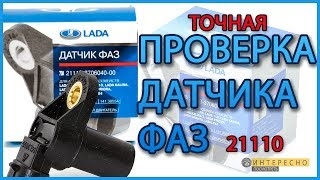 видео Датчик фаз на ВАЗ 2114