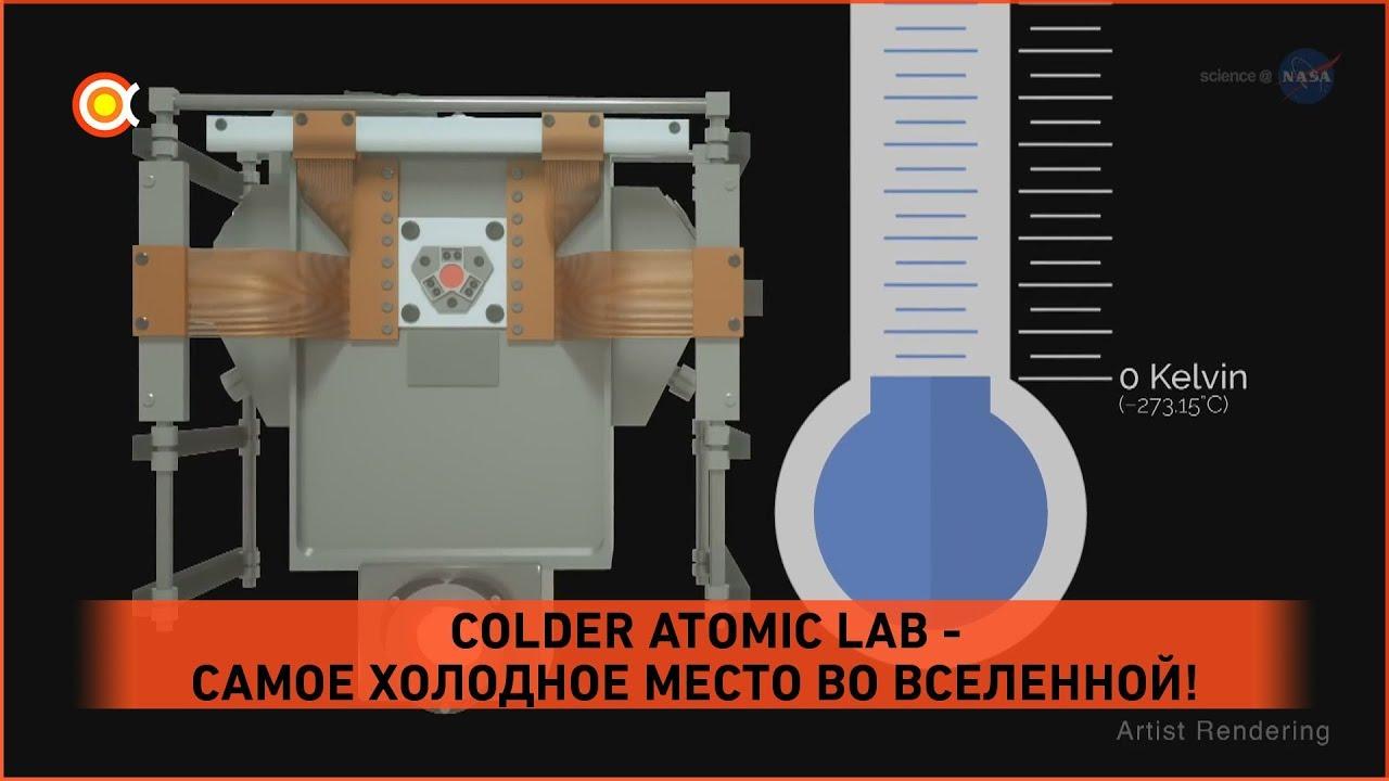 Самое холодное место во Вселенной — на МКС!