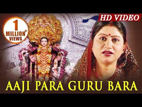 AAJI PARA GURU BARA ଆଜି ପରା ଗୁରୁବାର || Namita Agrawal || Sarthak Music