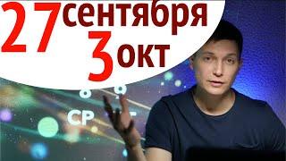 Гороскоп недели 27 сентября  - 3 октября Парфюмер в деле  Душевный гороскоп Павел Чудинов