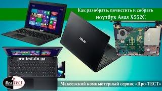 видео Asus sonicmaster ноутбук разобрать