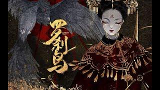 【祖娅纳惜】子不语 · 罗刹鸟 What The Master Would Not Discuss · The Rakshasa Bird 「Eng Sub 中文字幕」