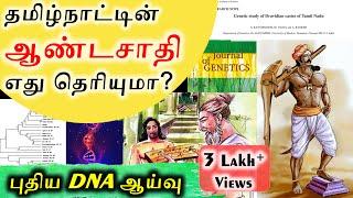 தமிழ்நாட்டின் ஆண்டசாதி எது தெரியுமா? | Upper Caste in TamilNadu | SangathamizhanTV | Tamil