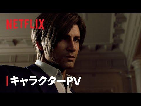 『バイオハザード: インフィニット ダークネス』キャラクターPV 解禁 - Netflix