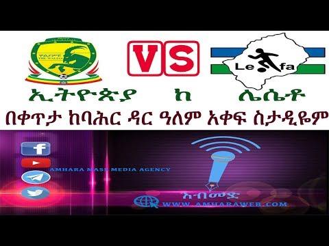 ኢትዮጵያ ከ ሌሴቶ በቀጥታ ከባሕር ዳር ዓለም አቀፍ ስታዲዬም #Ethiopia VS Lesotho
