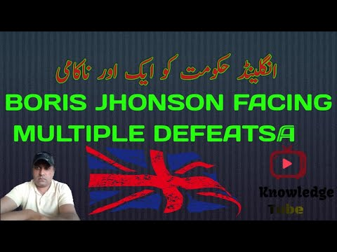 Boris jhonson facing multiple defeats | Uk immigration News in Urdu and Hindi