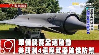軍備競賽全速啟動 美研製4遠程武器破俄防禦 《9點換日線》2018.10.16