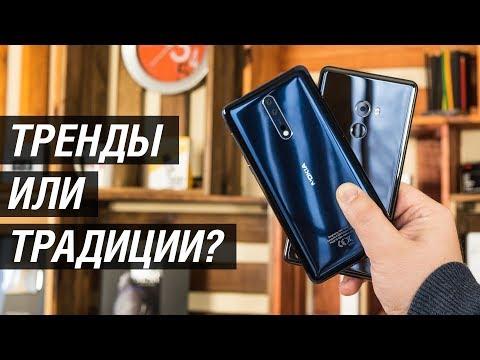 Безрамочник или классика: кого купить? Сравнение Nokia 8 VS Xiaomi Mi MIX 2 от FERUMM.COM
