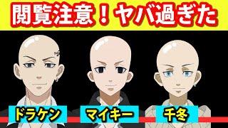 「東京卍リベンジャーズ」 髪型をハゲにすると面白かった! 【東京リベンジャーズ】【佐野万次郎】【龍宮寺堅】【マイキー】【ドラケン】