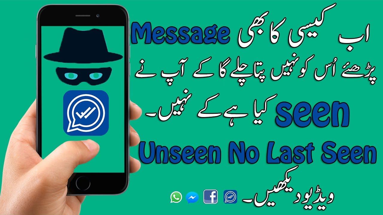 Unseen No Last Seen Message Urdu/Hindi||2017|| 100% Working Tutorial