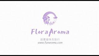 跟著香味去旅行FloraAroma品牌宣傳片