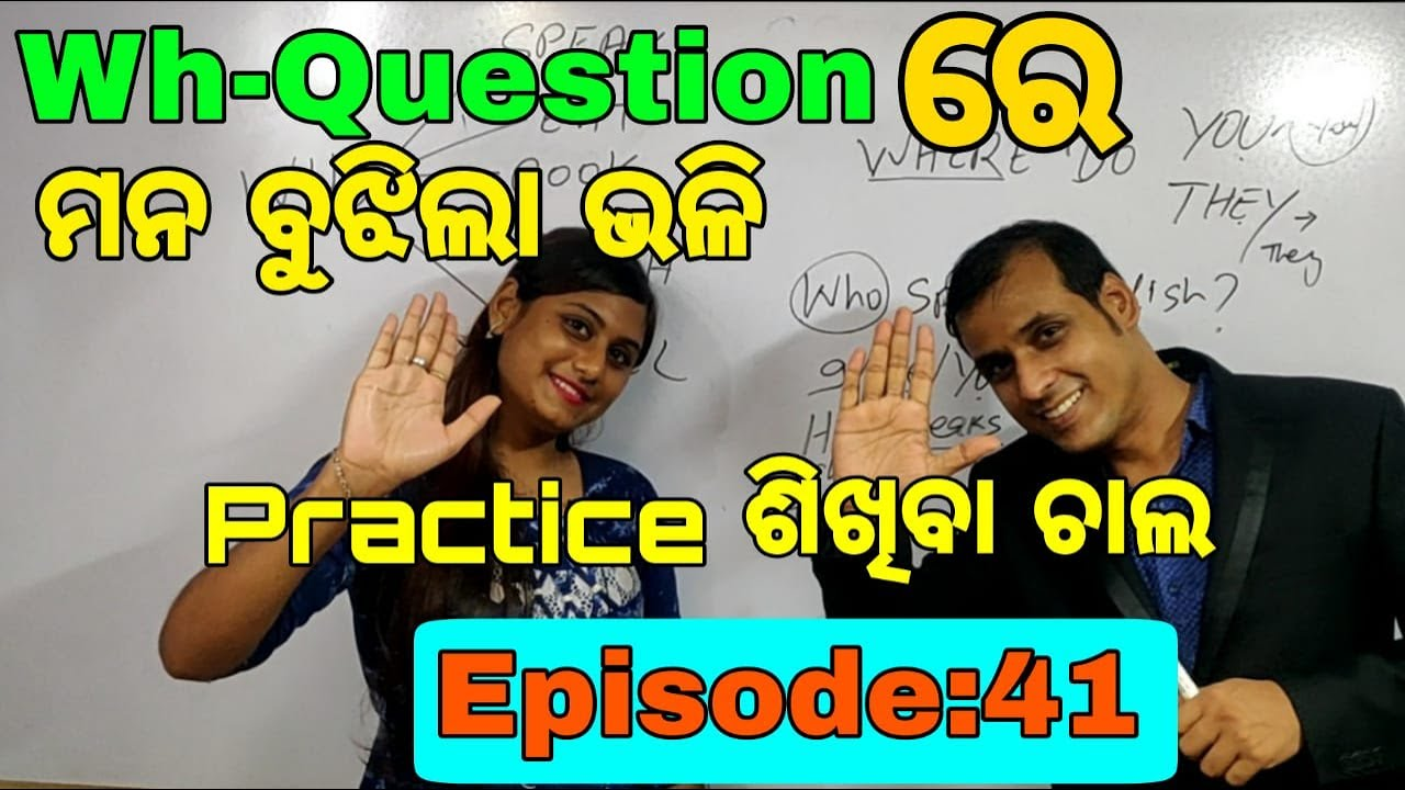 Download Episode:40    Wh-Question ରେ ମନ ବୁଝିଲା ଭଳି practice ଶିଖିବା  ଚାଲ @English Mania