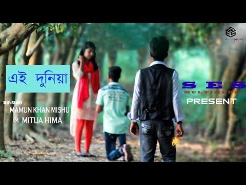 Heart Touching Bangla New Song 2018_Ei Duniya_By_ Mamun Khan Mishu  &Hima_Present_By_SES Multime