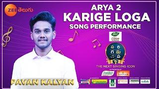 Pavan Kalyan Arya 2 - Karige Loga Song Performance| SA RE GA MA PA The Next Singing ICON