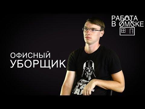 Работа в Омске - Офисный Уборщик.