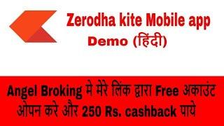 Zerodha kite app demo