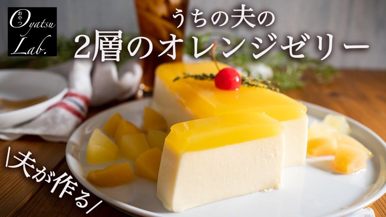 【夫が作るおうちカフェ】混ぜるだけで勝手に2層に!オレンジゼリーの作り方 (牛乳パック使用)| おやつラボ