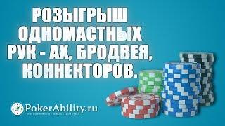 Покер обучение | Розыгрыш одномастных рук - Ах, бродвея, коннекторов.