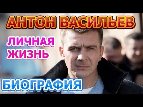 Антон Васильев-биография, личная жизнь, жена, дети. Актер сериала Живая мина