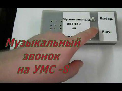 видео: Музыкальный звонок своими руками на микросхеме УМС – 8.