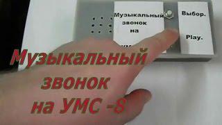 Музыкальный звонок своими руками на микросхеме УМС – 8.