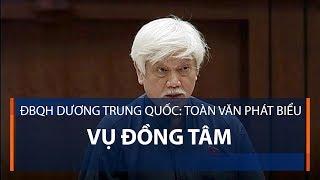 ĐBQH Dương Trung Quốc: Toàn văn phát biểu vụ Đồng Tâm | VTC1