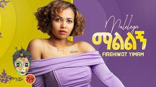 Musique éthiopienne : Frehiwot Yemem (Malilign) Frehiwot Yemem (Malilign) Nouvelle musique éthiopienne 2021 (Vidéo officielle)