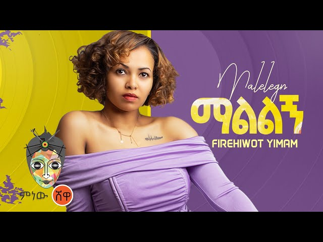 Ethiopian Music: Frehiwot Yemem (Malilign) ፍሬህይወት ይማም (ማልልኝ)New Ethiopian Music 2021(Official Video)