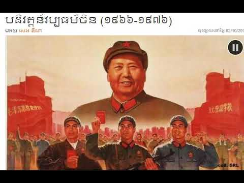 The Chinese Cultural Revolution, which causes the dead and the most scared | RFI Radio Khmer  News