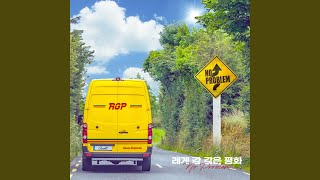 Provided to by genie music 레게 강 같은 평화 rgp · no problem ℗ 2018 quan entertainment released on: 2018-10-18 auto-generated .