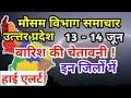 13 14 June 2021 आज का मौसम #मौसम_की_जानकारी Mausam Aaj ka उत्तर प्रदेश मौसम ख़बर। मौसम विभाग लखनऊ Up