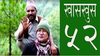 Nepali comedy khas khus 52 (15 june 2017) by www.aamaagni.com