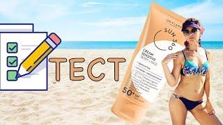 ТЕСТ Солнцезащитный крем для чувствительной кожи лица и тела Oriflame Sun 360 с SPF 50 35760