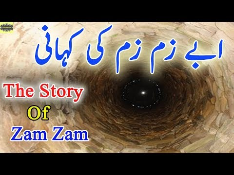 abe-zam-zam-ki-kahaani-|the-story-of-zam-zam-hindi