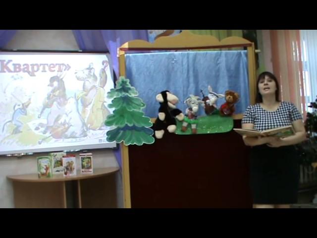 Изображение предпросмотра прочтения – НатальяЧемезова читает произведение «Квартет» И.А.Крылова