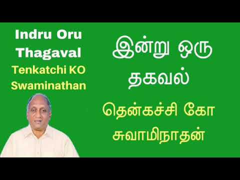 thenkachi-ko-swaminathan---indru-oru-thagaval