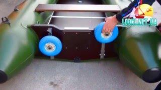 Транцевые колеса для лодки Трансформеры из нержавейки КТ-5Н Премиум(Транцевые колеса для лодки Трансформеры из нержавейки КТ-5Н Премиум купить по ссылке: https://lodki.net.ua/trancevye-kolesa-dl..., 2015-12-30T09:41:43.000Z)